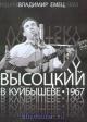 Высоцкий в Куйбышеве. 1967 год